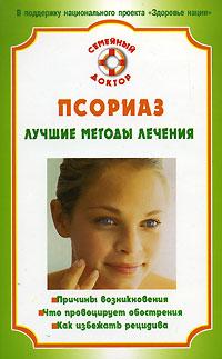 Эффективность ароматических масел при псориазе