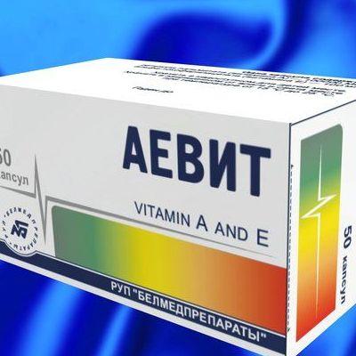 Что представляют собой витамины Аевит?